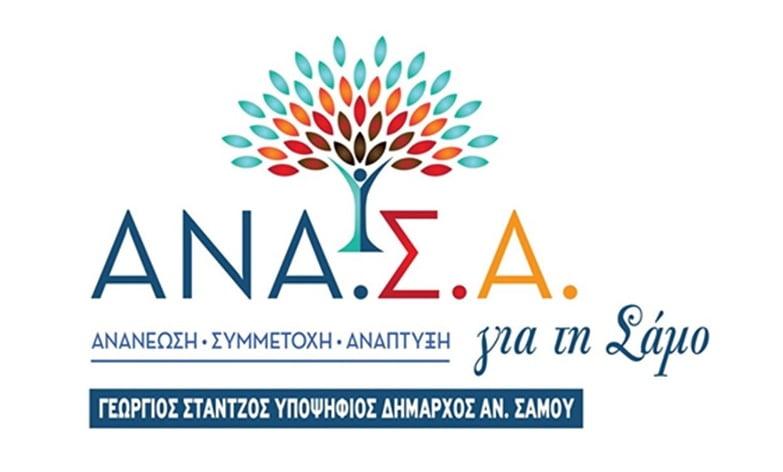 Η «ΑΝΑ.Σ.Α. για τη Σάμο» στην ομιλία του υποψήφιου Ευρωβουλευτή Νίκου Παπανδρέου