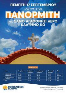 Dodekanisos Seaways: Εκδρομή στον Πανορμίτη από Σάμο, Αγαθονήσι, Λέρο, Κάλυμνο και Κω την Πέμπτη 17 Σεπτεμβρίου