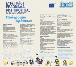 Ευρωπαϊκή Εβδομάδα Κινητικότητας 16-22 Σεπτεμβρίου 2020 στο Δήμο Δυτικής Σάμου. Το πρόγραμμα