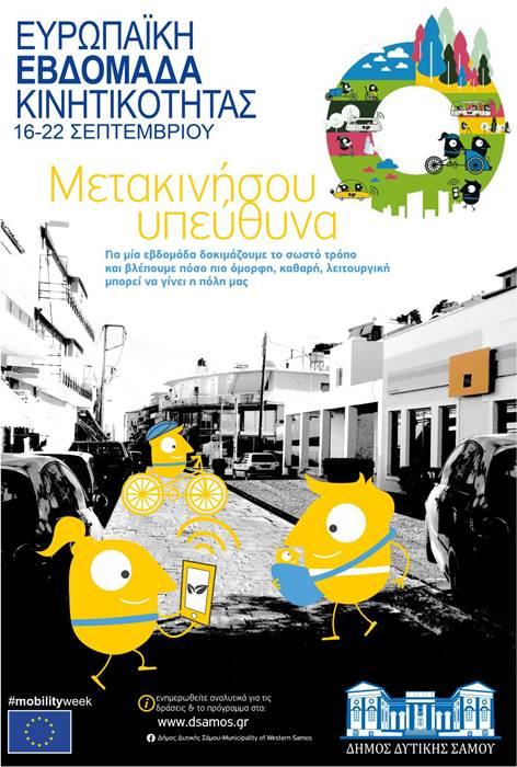 Ο Δήμος Δυτικής Σάμου συμμετέχει στην Ευρωπαϊκή Εβδομάδα Κινητικότητας