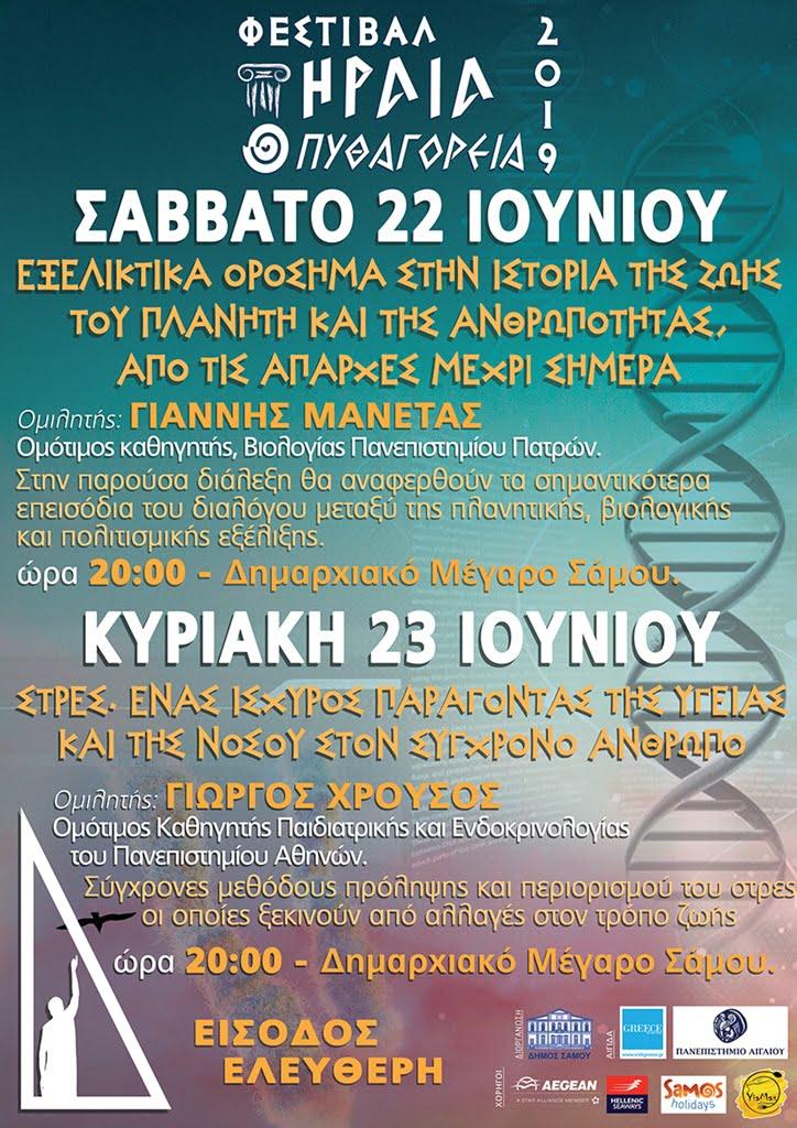 Φεστιβάλ Ηραία – Πυθαγόρεια: Η επιστήμη και φιλοσοφία επιστρέφουν ση γενέθλια γη της Ιωνίας