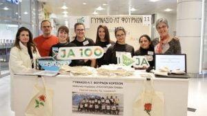 Συγκινεί η συμμετοχή του Γυμνασίου Φούρνων Ικαρίας στη Μαθητική «Εικονική Επιχείρηση 2020»