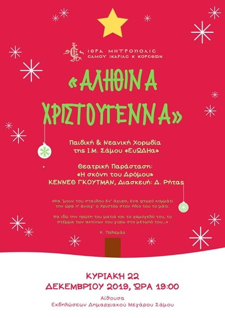 Χριστουγεννιάτικη εκδήλωση της Ιεράς Μητρόπολης Σάμου – Ικαρίας και Κορσεών