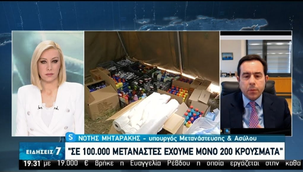 Ν. Μηταράκης: Ούτε να σηκώνουν το βάρος 5 νησιά, ούτε να γεμίσει η χώρα δομές (video)