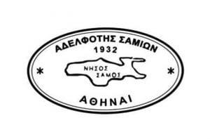 «Πάσχα 2020… Μήνυμα Αδελφότητας Σαμίων εν Αθήναι»