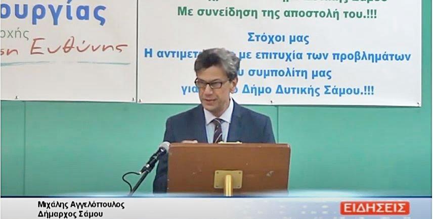 Μιχάλης Αγγελόπουλος: Από το 2015 δεχόμουνα πιέσεις από το γραφείο του Βουλευτή κ. Σεβαστάκη για να γίνει Hot-Spot στο Καρλόβασι