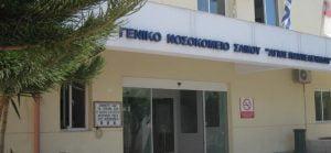 Πρόσληψη αναισθησιολόγου και έξι ατόμων για την υπηρεσία φύλαξης στο Γενικό Νοσοκομείου Σάμου