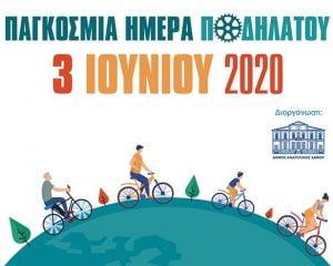 03 Ιουνίου – Παγκόσμια ημέρα ποδηλάτου: Εκδηλώσεις από τον Δήμο Ανατολικής Σάμου