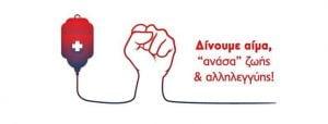 Διοργάνωση εθελοντικής αιμοδοσίας ΚΝΕ