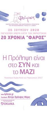 20xroniaFaros