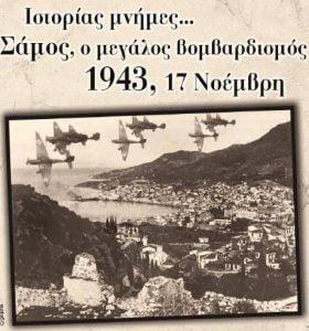 Εβδομήντα έξι χρόνια από το βομβαρδισμό του Βαθέος από τους Γερμανούς (1943)