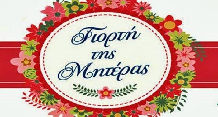 Σύλλογος Γυναικών Μυτιληνιών Σάμου (Μέλος ΟΓΕ): Έτσι τιμάμε τη γιορτή της μητέρας