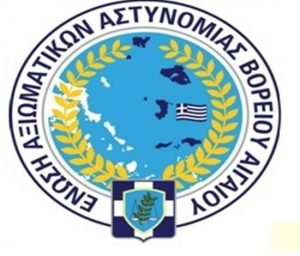 Ένωση Αξιωματικών Αστυνομικών Βορείου Αιγαίου: Ανοιχτή επιστολή στον Πρωθυπουργό για το μεταναστευτικό ζήτημα