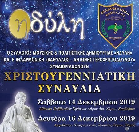 Κοινές συναυλίες «Ηδύλη» και Φιλαρμονικής «Βαθύλλος – Αντώνης Γεροχριστοδούλου»