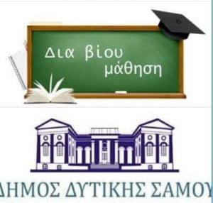 Δήμος Δυτικής Σάμου: Πρόσκληση Εκδήλωσης Ενδιαφέροντος για θέσεις Εκπαιδευτών Ενηλίκων στα «Κέντρα Διά Βίου Μάθησης (Κ.Δ.Β.Μ.) –Νέα Φάση» ΟΠΣ 5002212