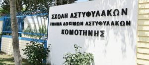 Κορονοϊός: Δεύτερο κρούσμα στη Σχολή Δοκίμων Αστυφυλάκων Κομοτηνής