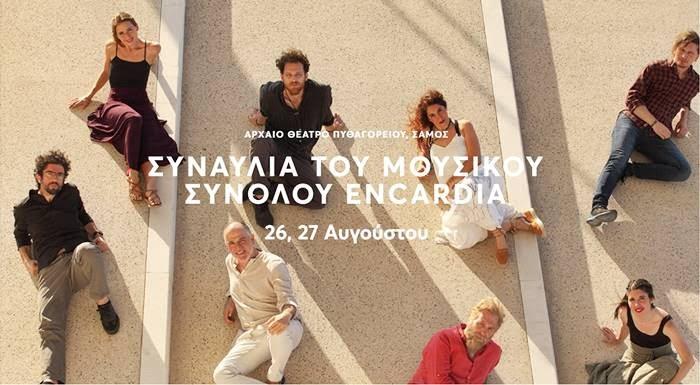 Συμμετοχή της χορωδίας «ΗΔΥΛΗ» στις συναυλίες του συγκροτήματος «Encardia» στο αρχαίο θέατρο Πυθαγορείου