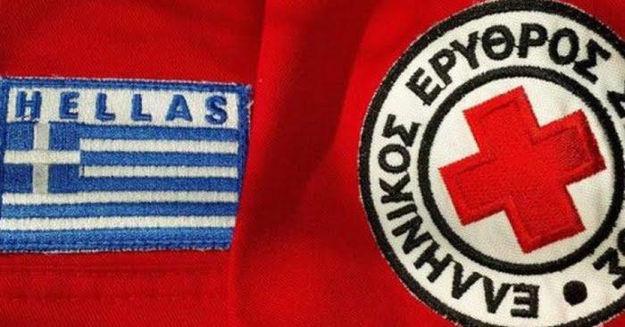 Νέο τμήμα – τάξη εκπαίδευσης Εθελοντών – Εθελοντριών Νοσηλευτικής του Ελληνικού Ερυθρού Σταυρού