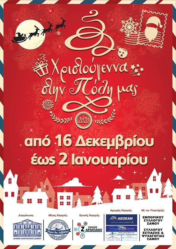 Δήμος Ανατολικής Σάμου: «Χριστούγεννα στην Πόλη μας»