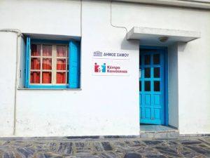 Κέντρο Κοινότητας Σάμου:  Παράταση ισχύος Εγκεκριμένων Αποφάσεων Ελάχιστου Εγγυημένου Εισοδήματος & Επιδόματος Στέγασης