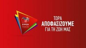 ΣΥΡΙΖΑ Σάμου: Με ψυχραιμία ενότητα και αλληλεγγύη