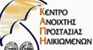 Αναστολή λειτουργίας Κ.Α.Π.Η. Δήμου Ανατολικής Σάμου λόγω κορωνοϊού και μέτρα πρόληψης