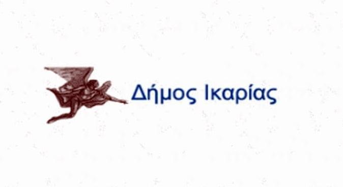 Ανακοίνωση Δήμου Ικαρίας για το κρούσμα κορονοϊού στο νησί και οδηγίες από την Πολιτική Προστασία