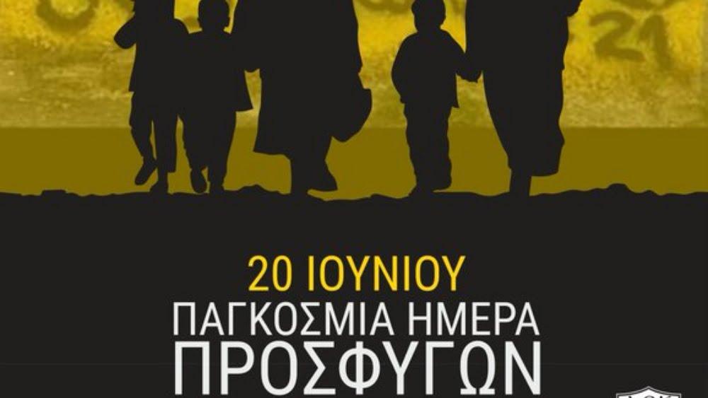 «Μήνυμα του Υπουργείου Μετανάστευσης και Ασύλου για την Παγκόσμια Ημέρα Προσφύγων»