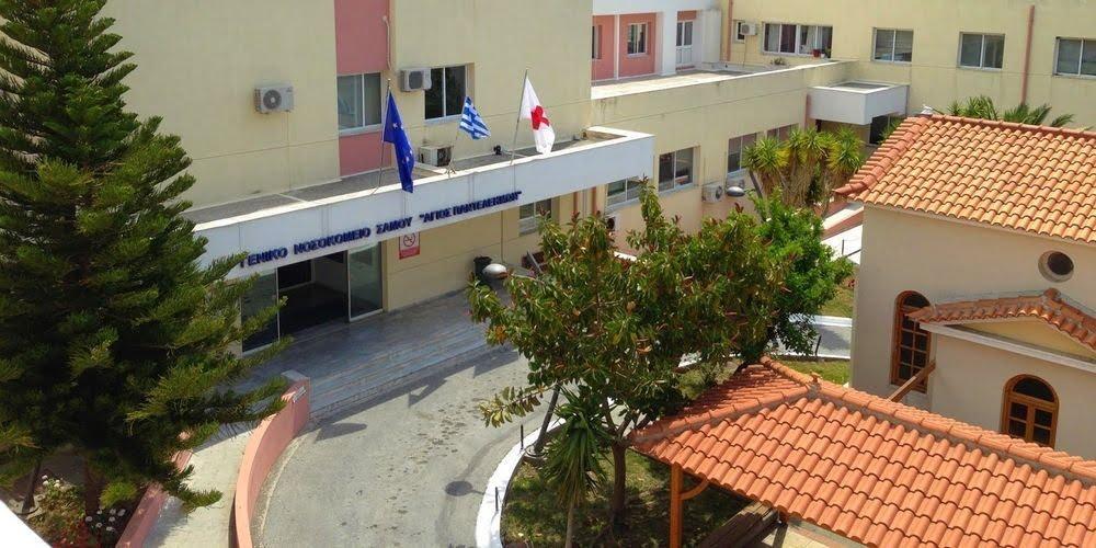 Ευχαριστήριο του Γενικού Νοσοκομείου Σάμου στην Περιφέρεια Βορείου Αιγαίου, Αντιπεριφέρεια και Δήμων Ανατολικής και Δυτικής Σάμου
