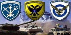 Πρόγραμμα  Εορτασμού της Ημέρας των Ενόπλων Δυνάμεων