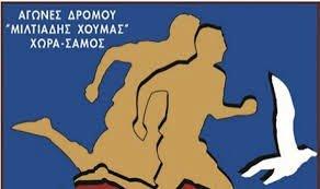 Ματαίωση Αγώνων Δρόμου «Μιλτιάδης Χούμας» στη Χώρα Σάμου