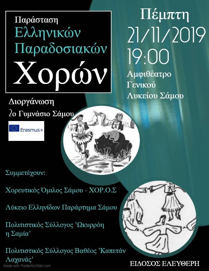 Παράσταση Ελληνικών Παραδοσιακών Χορών από το 2ο Γυμνάσιο Σάμου