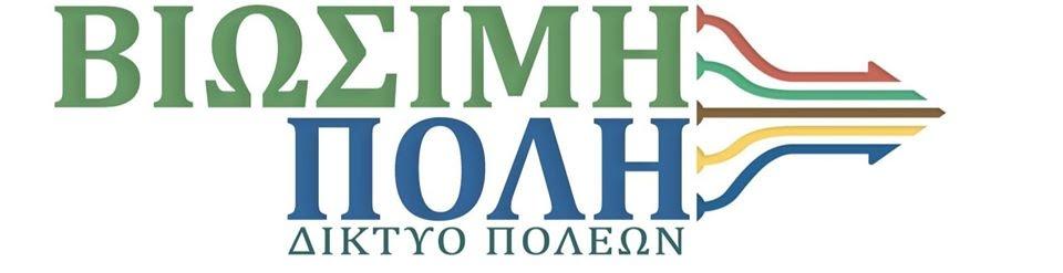Ένταξη του Δήμου Ανατολικής Σάμου στο Δίκτυο Πόλεων «ΒΙΩΣΙΜΗ ΠΟΛΗ»