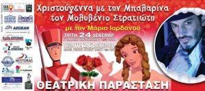 «Η μπαλαρίνα και ο μολυβένιος στρατιώτης». Θεατρική παράσταση σε Καρλόβασι και Βαθύ. Μια παράσταση για όλη την οικογένεια