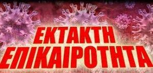 Κορονοϊός: 124 νέα κρούσματα στην Ελλάδα. Δείτε που εντοπίστηκαν…