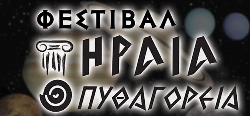 Οι εκδηλώσεις για το Φεστιβάλ «Ηραία – Πυθαγόρεια»