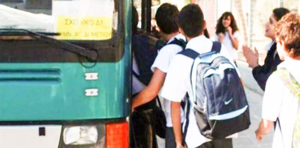 Χορήγηση επιδόματος για τη μεταφορά μαθητών στην Ικαρία, σε όσους έχουν την ευθύνη γονικής μέριμνας