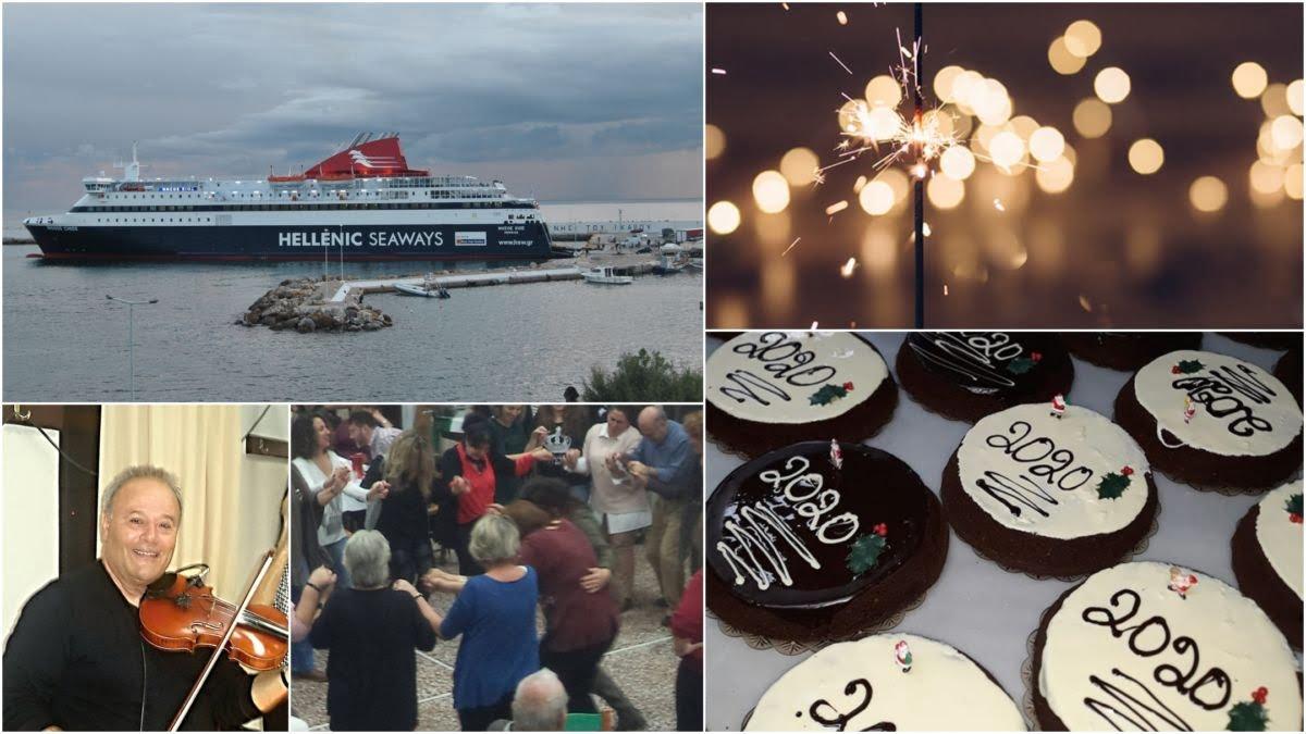 Παραμονή της πρωτοχρονιάς υποδέχονται με χορούς & τραγούδια το πλήρωμα του «Νήσος Χίος» στο λιμάνι Αγίου Κηρύκου