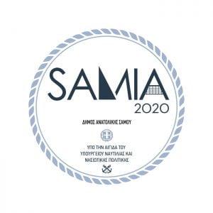 SAMIA 2020 στην πόλη της Σάμου. Συμμετοχές μέχρι 10 Αυγούστου 2020