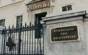 Σε 15 ημέρες η συζήτηση στο ΣτΕ της αίτησης ακύρωσης Υπουργικής απόφασης για τις επιτάξεις