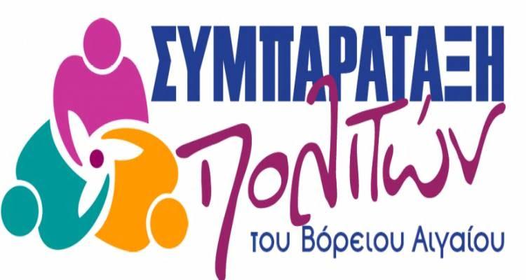 Συμπαράταξη Πολιτών Βορείου Αιγαίου: Προκαλεί ο Περιφερειάρχης
