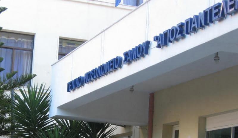 Τρίωρη στάση εργασίας των εργαζομένων στο Γενικό Νοσοκομείο Σάμου, λόγω επίσκεψης του Υπουργού Υγείας Βασίλη Κικίλια