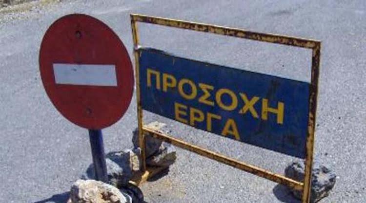 Προσωρινές κυκλοφοριακές ρυθμίσεις στην περιοχή του Αγίου Κωνσταντίνου την Τετάρτη 19 Φεβρουαρίου