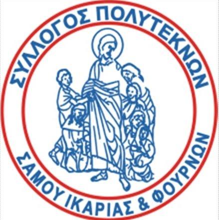 Παραίτηση μέλους του ΔΣ του Συλλόγου Πολυτέκνων Σάμου – Ικαρίας και Φούρνων