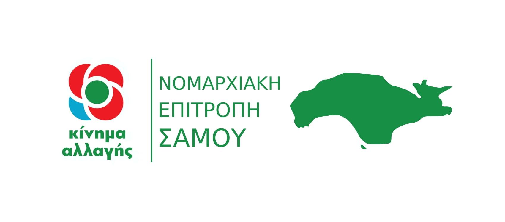 Νομαρχιακή Επιτροπή Σάμου – Κίνημα Αλλαγής: Με μεγάλη θλίψη αποχαιρετάμε σήμερα τον σύντροφο, φίλο και οραματιστή Κώστα Σοφούλη