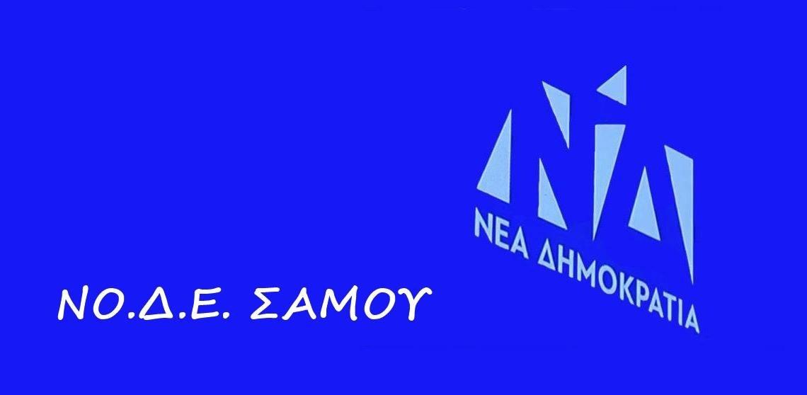 ΝΟ.Δ.Ε. ΝΔ Σάμου: «Κανένα χαμένο έργο για την Σάμο»