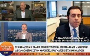 Μηταράκης: Τα πρόστιμα σε πρόσφυγες και μετανάστες θα αφαιρεθούν από τα επιδόματά τους