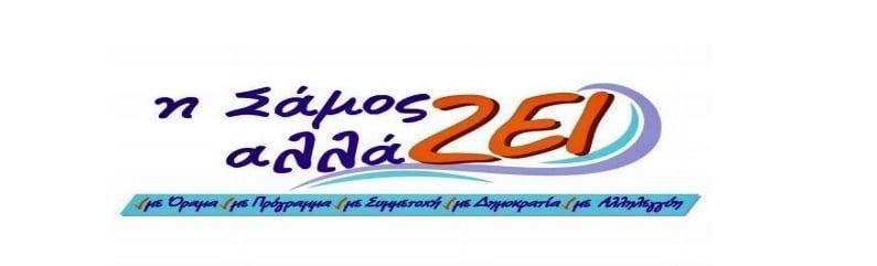 Ανοικτή επιστολή της Δημοτικής παράταξης «Η Σάμος αλλάΖΕΙ» για τη δημιουργία Μόνιμης Επιτροπής Διαβούλευσης  Σάμου (Forum Σάμου)