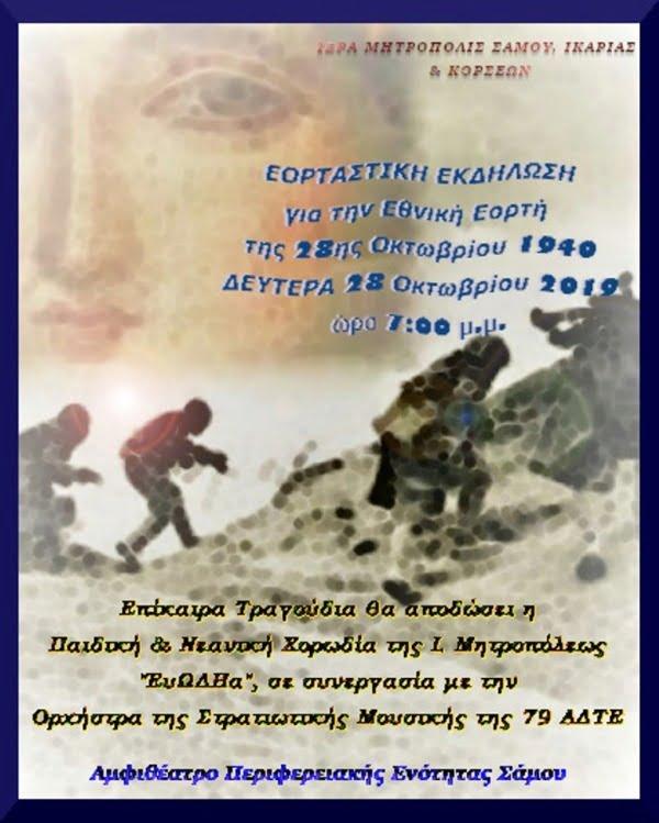Εορταστική εκδήλωση της Ιεράς Μητρόπολης Σάμου για την Εθνική επέτειο της 28ης Οκτωβρίου