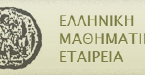 Πανελλήνιος διαγωνισμός της ΕΜΕ «Θαλής», το Σάββατο 09/11. Έξι εξεταστικά κέντρα στο Νομό Σάμου
